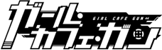 ガール・カフェ・ガン - GIRL CAFE GUN 公式サイトトップへ
